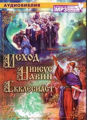 Аудио Библия Исход, Иисус Навин, Екклесиаст