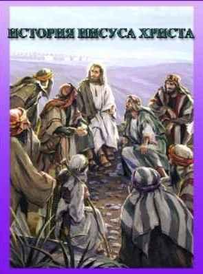 Аудио Библия История Иисуса Христа