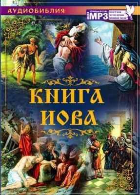 Аудио Библия Книга Иова