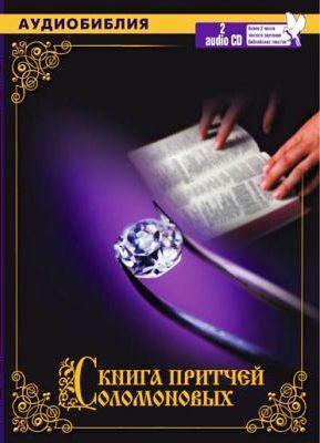 Аудио Библия Книга Притчей Соломоновых