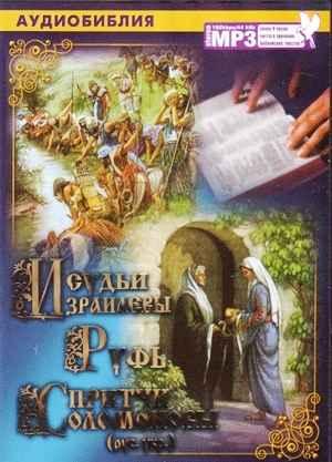 Аудио Библия Книга Судей, Руфь, Притчи