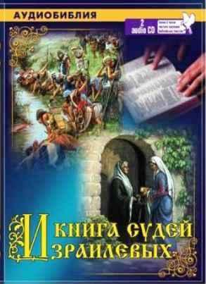 Аудио Библия Книга Судей