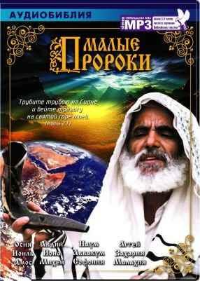 Аудио Библия Малые Пророки