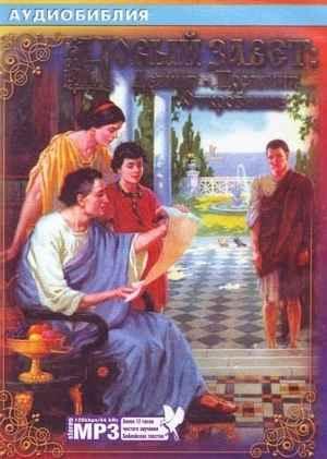 Аудио Библия Новый Завет mp3