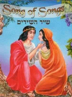 Аудио Библия Песни Песней
