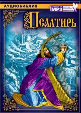 Аудио Библия Псалтирь