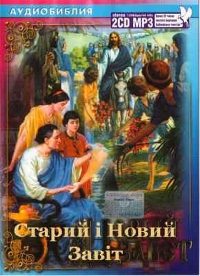 Аудио Библия: Старий і Новий Завіт (Укр.) mp3