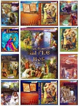 Аудио Библия Ветхий Завет