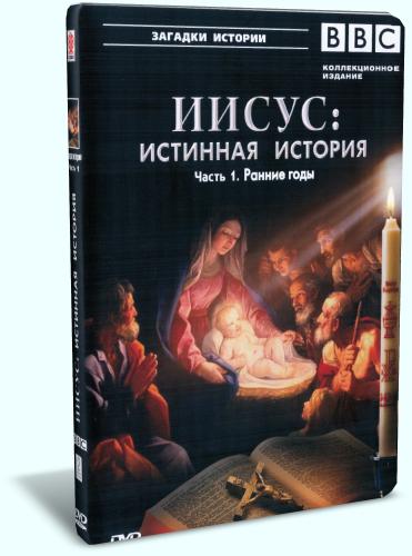 BBC Иисус Истинная история (3 фильма из 3) BBC Jesus The Complete Story 2001 ПО 3 x DVD-5