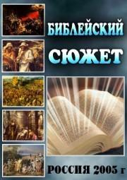 Библейский сюжет (30 серии из 30) 2005 TVRip