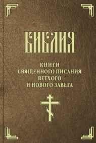 Библия. Книги Ветхого и Нового Завета (Синодальный перевод)