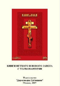 Библия (мультимедийное издание)