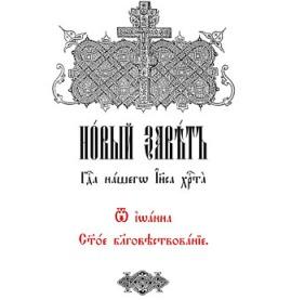 Библия (Ветхий и Новый Завет) на церковнославянском языке