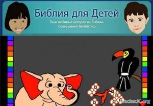 Библия для детей (2010)