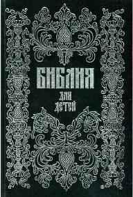 Библия для детей (1990)