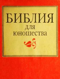 Библия для юношества