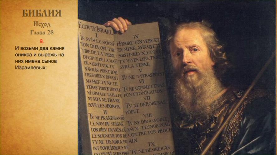 Библия: Книга Бытие. Книга исход (8 серий из 8)