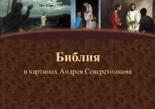 Библия в картинах Андрея Северетникова
