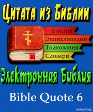 Электронная Библия (Цитата из Библии) BibleQuote 6 (2012) РС