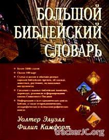 луэлл У., Камфорт Ф. - Большой библейский словарь A Great Biblical Dictionary (2005) DJVU