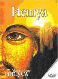 Иешуа. В поисках реального Иисуса Joshua (Марк Виллинджер (Марк Виллинджер Продакшнз США, ERF Германия)) [2000, Документальный фильм, DVDR