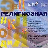 Павел Великанов - Религиозная энциклопедия. Совместный проект Радио России и Русской Православной Церкви (2009) MP3
