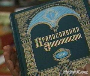 Православная энциклопедия (2000-2008) PDF
