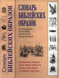 Словарь библии
