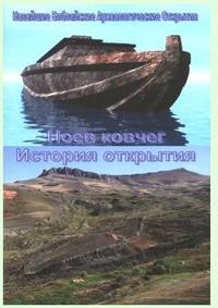 Рон Уайетт - Новейшие библейские археологические открытия (1995) VHSRip