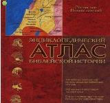 Ростислав Волкославский - Энциклопедический атлас библейской истории. (2005) PC