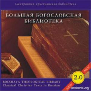 Виктор Калашников - Большая Богословская Библиотека 2.0 (2004) HTML