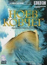 ВВС Ноев Ковчег Noah`s Ark-The Real Story (Жан Клод Брагар Jean Claude Bragand) [2004 г., Документальный, DVDRip, RUS UKR субтитры]