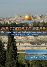Welcome to Israel. Путешествие по Библейским местам (14 частей из 14 + 2 бонуса) 2007 РУ DVDRip