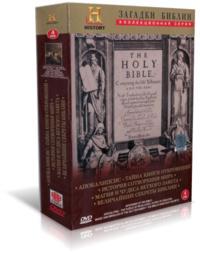 Загадки Библии: Коллекционное издание