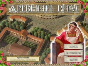 Древний Рим '2010(RUS)