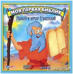 Моя первая Библия. Моисей в земле Египетской, 2005 г., рус., англ