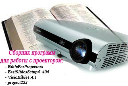 программа для проектора - фото 8